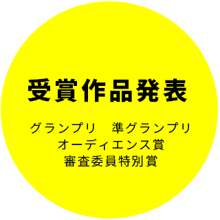 受賞作品発表