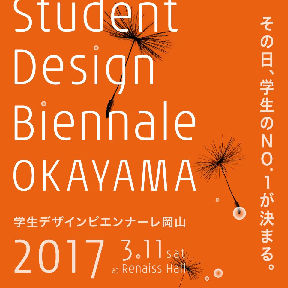 学生デザインビエンナーレ岡山2017